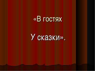 «В гостях У сказки».