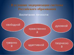 В условиях модернизации системы Российского образования нравственной духовной