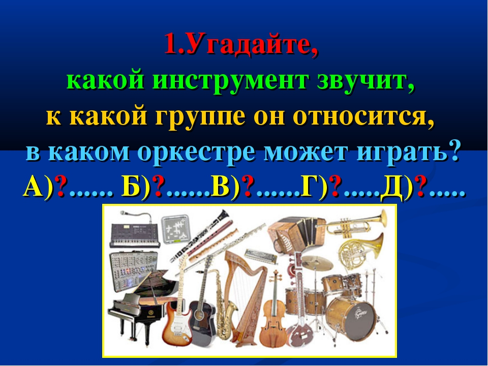 1.Угадайте, какой инструмент звучит, к какой группе он относится, в каком ор...