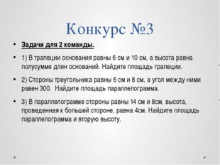 Конкурс №3 Задачи для 2 команды. 1) В трапеции основания равны 6 см и 10 см,