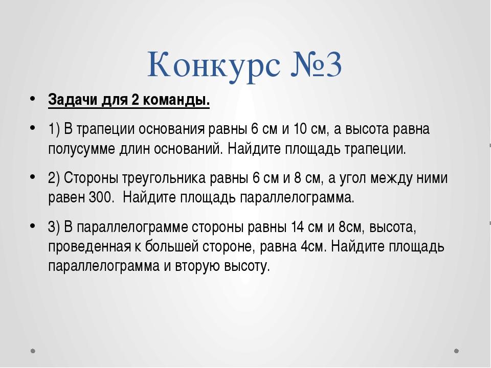 Конкурс №3 Задачи для 2 команды. 1) В трапеции основания равны 6 см и 10 см,...