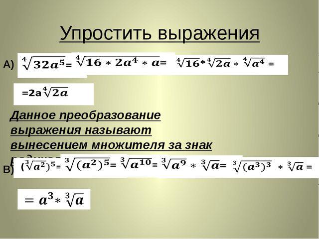 Упростить выражения A) Данное преобразование выражения называют вынесением мн...