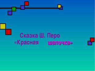 Сказка Ш. Перо «Красная шапочка»
