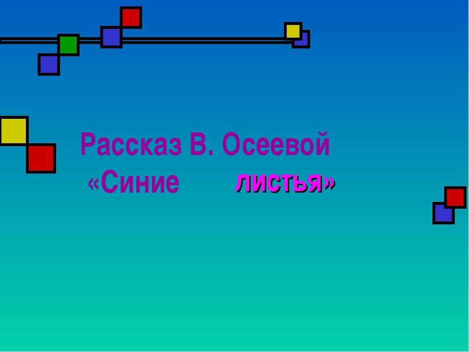 Рассказ В. Осеевой «Синие листья»