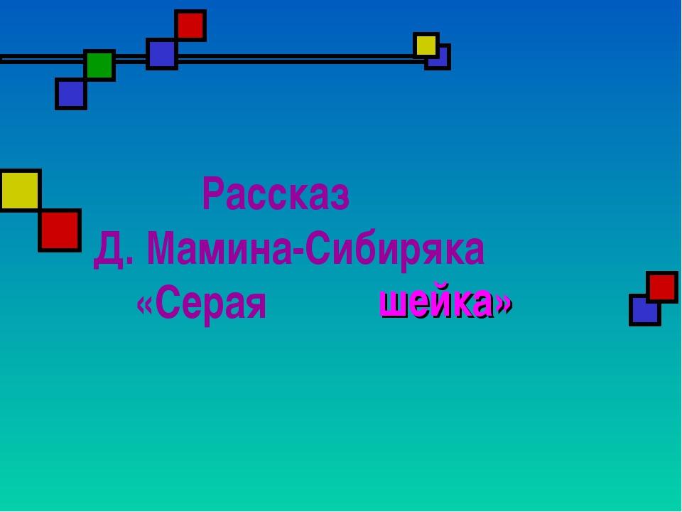 Рассказ Д. Мамина-Сибиряка «Серая шейка»