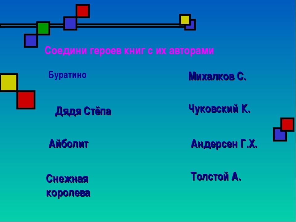 Соедини героев книг с их авторами Буратино Толстой А. Михалков С. Чуковский К...