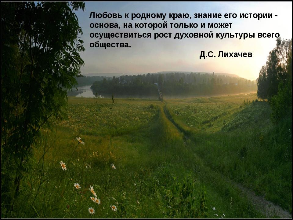 Любовь к родному краю, знание его истории - основа, на которой только и мо...
