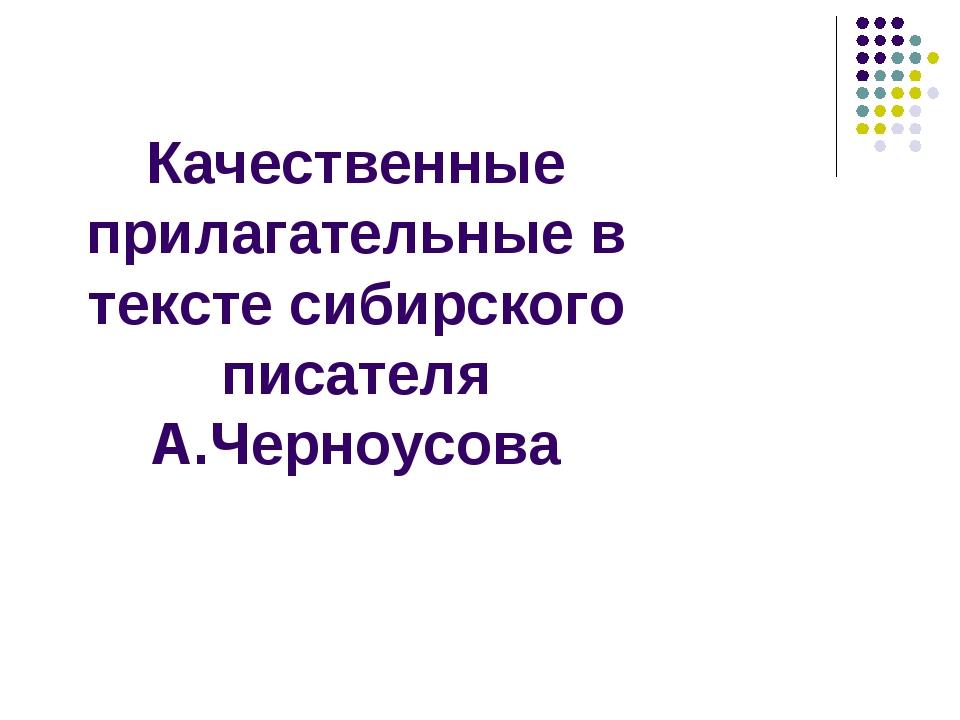 Качественные прилагательные в тексте сибирского писателя А.Черноусова