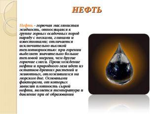 НЕФТЬ Нефть - горючая маслянистая жидкость, относящаяся к группе горных осадо
