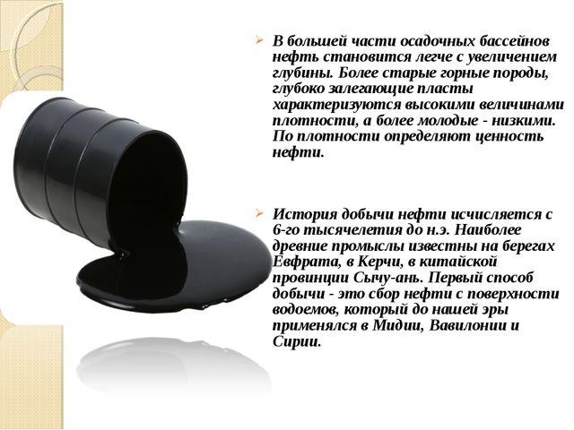 В большей части осадочных бассейнов нефть становится легче с увеличением глуб...