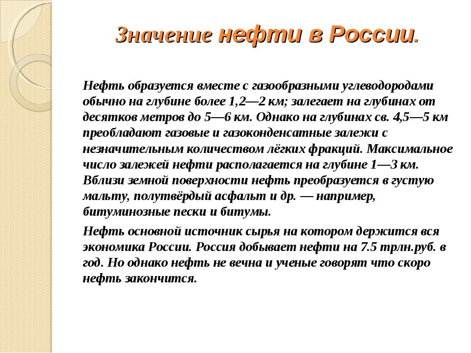 Значение нефти в России. Нефть образуется вместе с газообразными углеводорода...