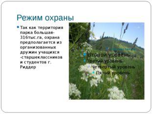 Режим охраны Так как территория парка большая- 316тыс.га, охрана предполагает