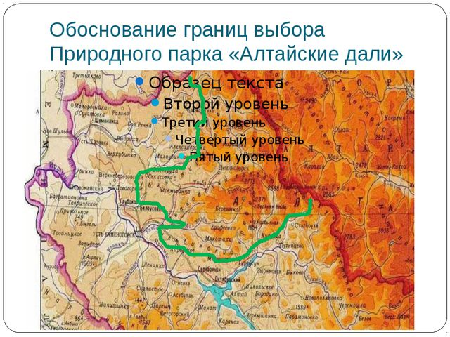 Обоснование границ выбора Природного парка «Алтайские дали»