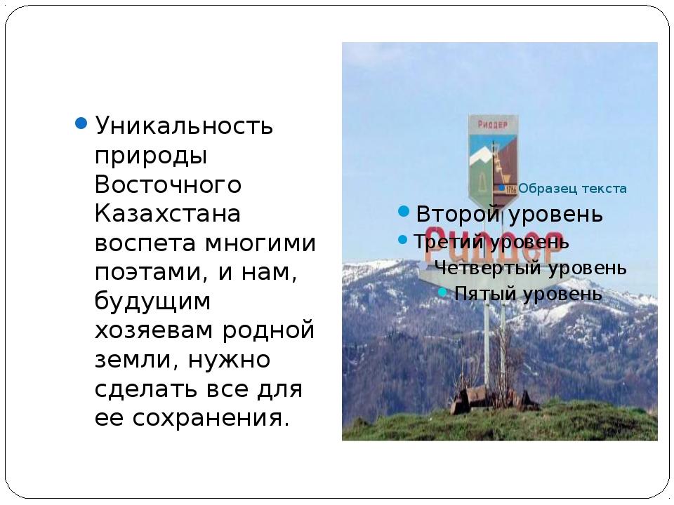 Уникальность природы Восточного Казахстана воспета многими поэтами, и нам, б...