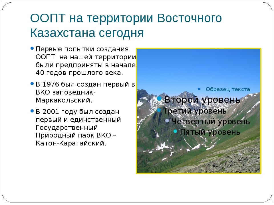 ООПТ на территории Восточного Казахстана сегодня Первые попытки создания ООПТ...