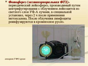 Фотоферез (экстакорпоральная ФТХ)- периодический лейкоферез, производимый пут