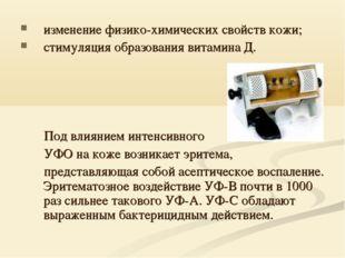 изменение физико-химических свойств кожи; стимуляция образования витамина Д.
