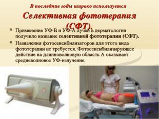 В последние годы широко используется Селективная фототерапия (СФТ). Применени