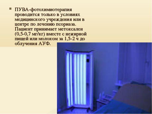 ПУВА-фотохимиотерапия проводится только в условиях медицинского учреждения ил...