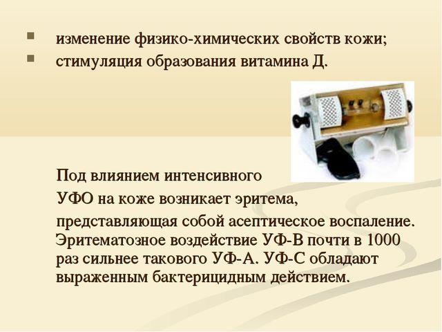 изменение физико-химических свойств кожи; стимуляция образования витамина Д....