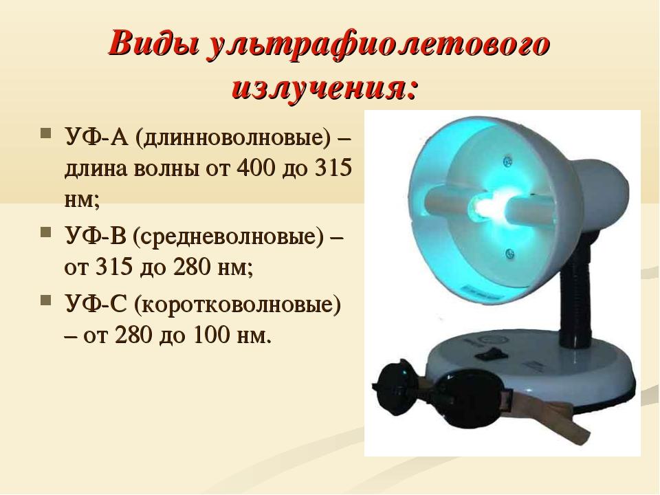Виды ультрафиолетового излучения: УФ-А (длинноволновые) – длина волны от 400...