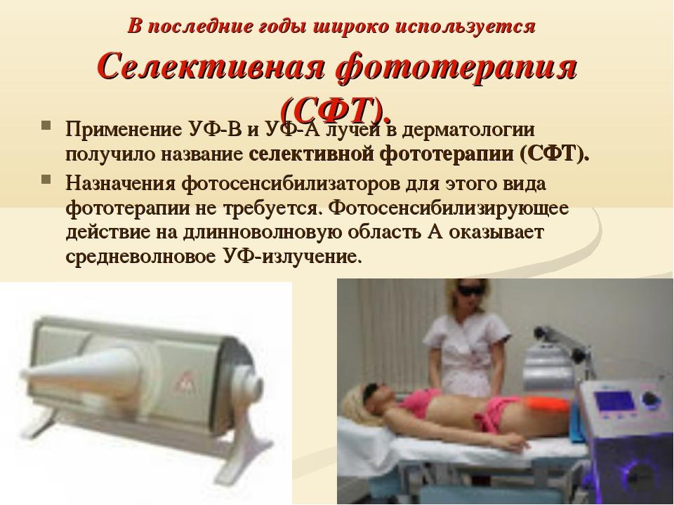 В последние годы широко используется Селективная фототерапия (СФТ). Применени...