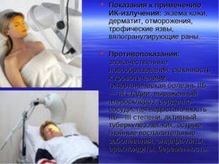 Показания к применению ИК-излучения: экзема кожи, дерматит, отморожения, троф