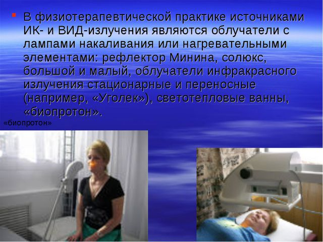 В физиотерапевтической практике источниками ИК- и ВИД-излучения являются облу...