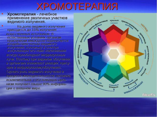 ХРОМОТЕРАПИЯ Хромотерапия - лечебное применение различных участков видимого и...