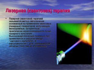 Лазерная (квантовая) терапия Лазерной (квантовой) терапией называется метод с