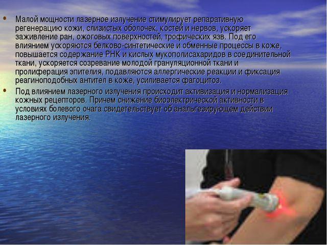 Малой мощности лазерное излучение стимулирует репаративную регенерацию кожи,...