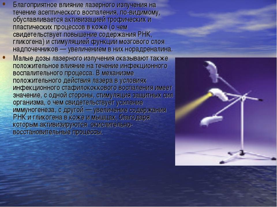 Благоприятное влияние лазерного излучения на течение асептического воспаления...