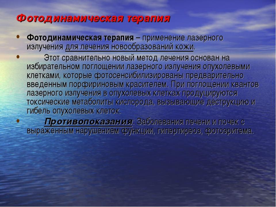 Фотодинамическая терапия Фотодинамическая терапия – применение лазерного излу...