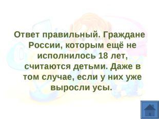 Ответ правильный. Граждане России, которым ещё не исполнилось 18 лет, считают