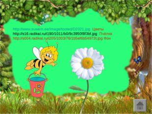 http://www.suwem.ee/Image/tooted/D2021.jpg Цветы http://s16.radikal.ru/i190/1