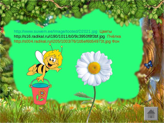 http://www.suwem.ee/Image/tooted/D2021.jpg Цветы http://s16.radikal.ru/i190/1...