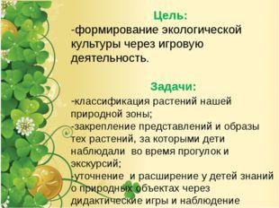 Цель: -формирование экологической культуры через игровую деятельность. Задач