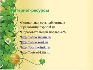 Интернет-ресурсы Социальная сеть работников образования nsportal.ru Образова