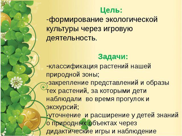 Цель: -формирование экологической культуры через игровую деятельность. Задач...