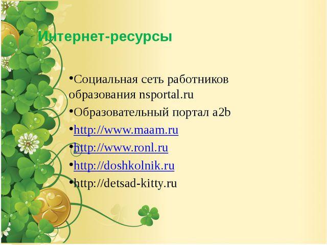 Интернет-ресурсы Социальная сеть работников образования nsportal.ru Образова...