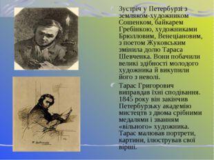 Зустріч у Петербурзі з земляком-художником Сошенком, байкарем Гребінкою, худо
