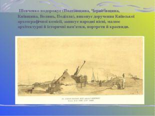 Шевченко подорожує (Полтавщина, Чернігівщина, Київщина, Волинь, Поділля), ви