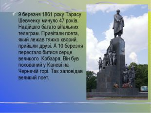 9 березня 1861 року Тарасу Шевченку минуло 47 років. Надійшло багато вітальни