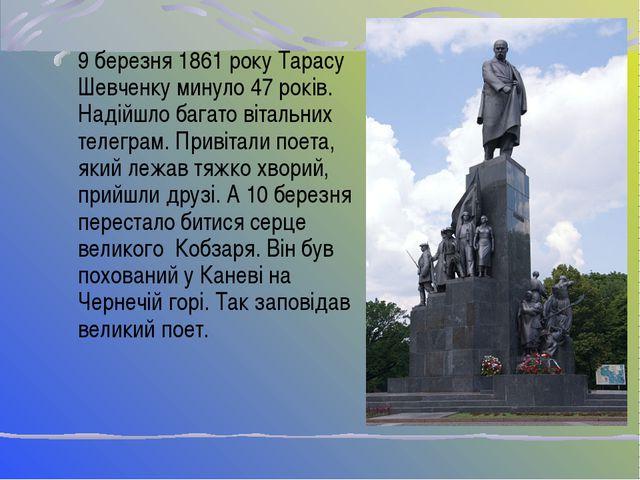 9 березня 1861 року Тарасу Шевченку минуло 47 років. Надійшло багато вітальни...