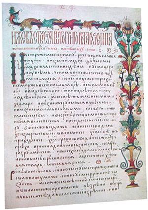 История книги. Древняя русская книга. Рукописи древней Руси