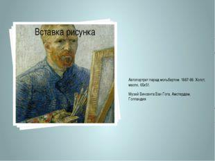 Автопортрет перед мольбертом. 1887-88. Холст, масло, 65х51. Музей Винсента Ва