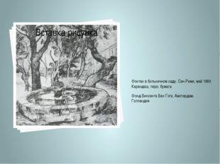 Фонтан в больничном саду. Сен-Реми, май 1889. Карандаш, перо, бумага. Фонд Ви
