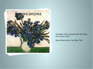Натюрморт. Ваза с ирисами. Май 1890, Овер. Холст, масло, 74х92. Музей Метропо