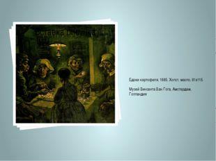 Едоки картофеля, 1885. Холст, масло, 81х115. Музей Винсента Ван Гога, Амстерд