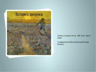 Сеятель на закате солнца, 1888. Холст, масло, 64х80. Государственный Музей Кр
